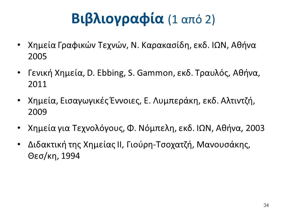 Βιβλιογραφία (2 από 2) Εργαστηριακές ασκήσεις Χημείας, Ν. Καρακασίδη, ΤΕΙ Αθήνας, 1997.