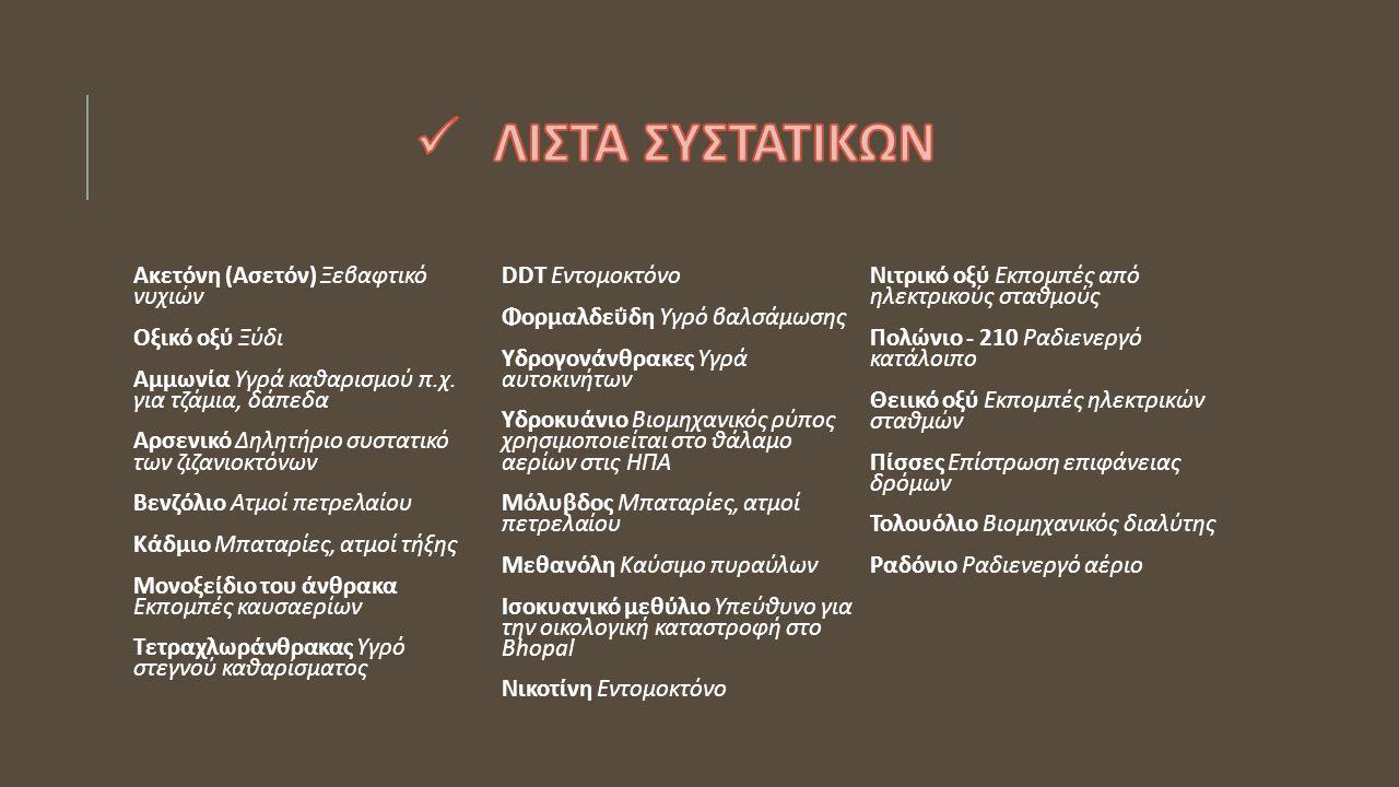ΛΙΣΤΑ ΣΥΣΤΑΤΙΚΩΝ Ακετόνη (Ασετόν) Ξεβαφτικό νυχιών DDT Εντομοκτόνο