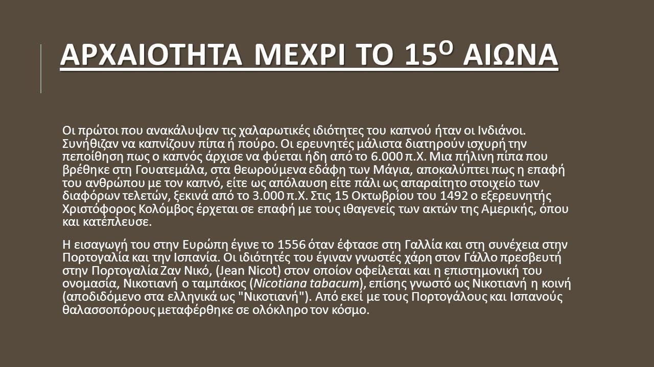ΑΡΧΑΙΟΤΗΤΑ ΜΕΧΡΙ ΤΟ 15Ο ΑΙΩΝΑ