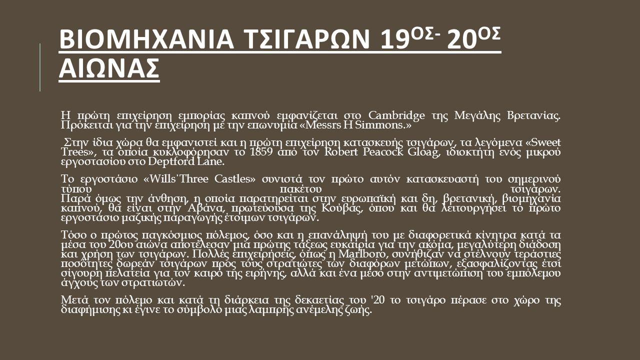 ΒΙΟΜΗΧΑΝΙΑ ΤΣΙΓΑΡΩΝ 19ος- 20ος ΑΙΩΝΑΣ
