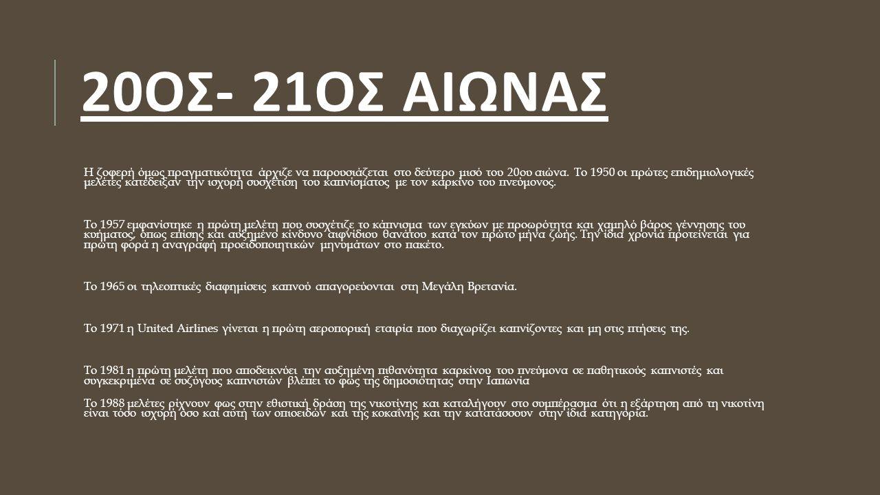 20Ος- 21Ος ΑΙΩΝΑΣ