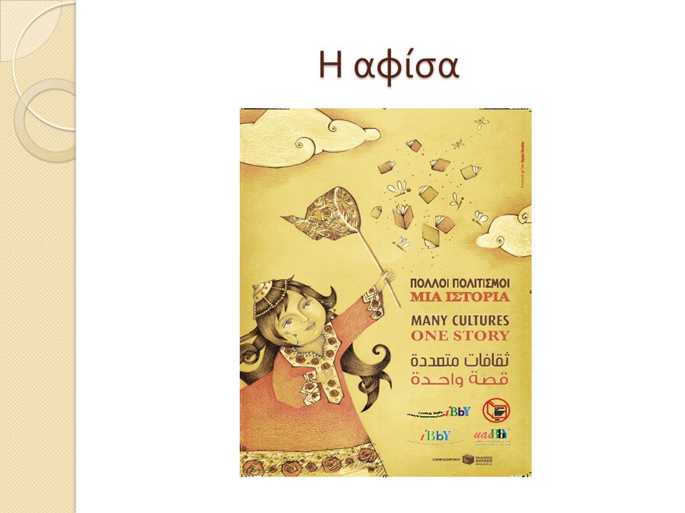 Η αφίσα