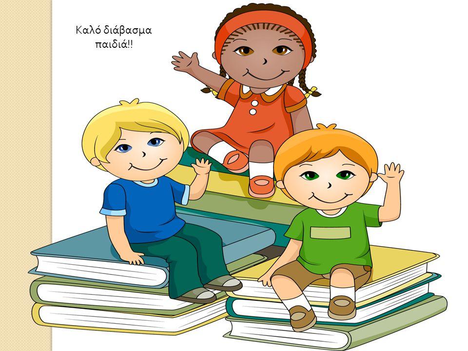 Καλό διάβασμα παιδιά!!