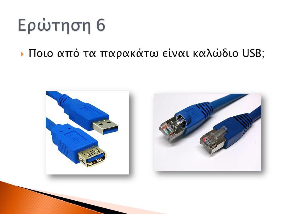 Ερώτηση 6 Ποιο από τα παρακάτω είναι καλώδιο USB;