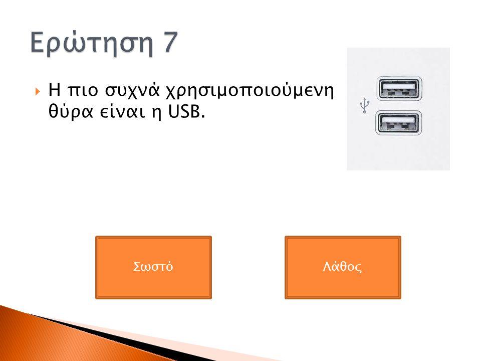 Ερώτηση 7 Η πιο συχνά χρησιμοποιούμενη θύρα είναι η USB. Σωστό Λάθος