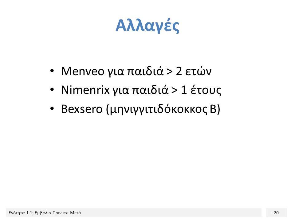 Αλλαγές Menveo για παιδιά > 2 ετών Nimenrix για παιδιά > 1 έτους