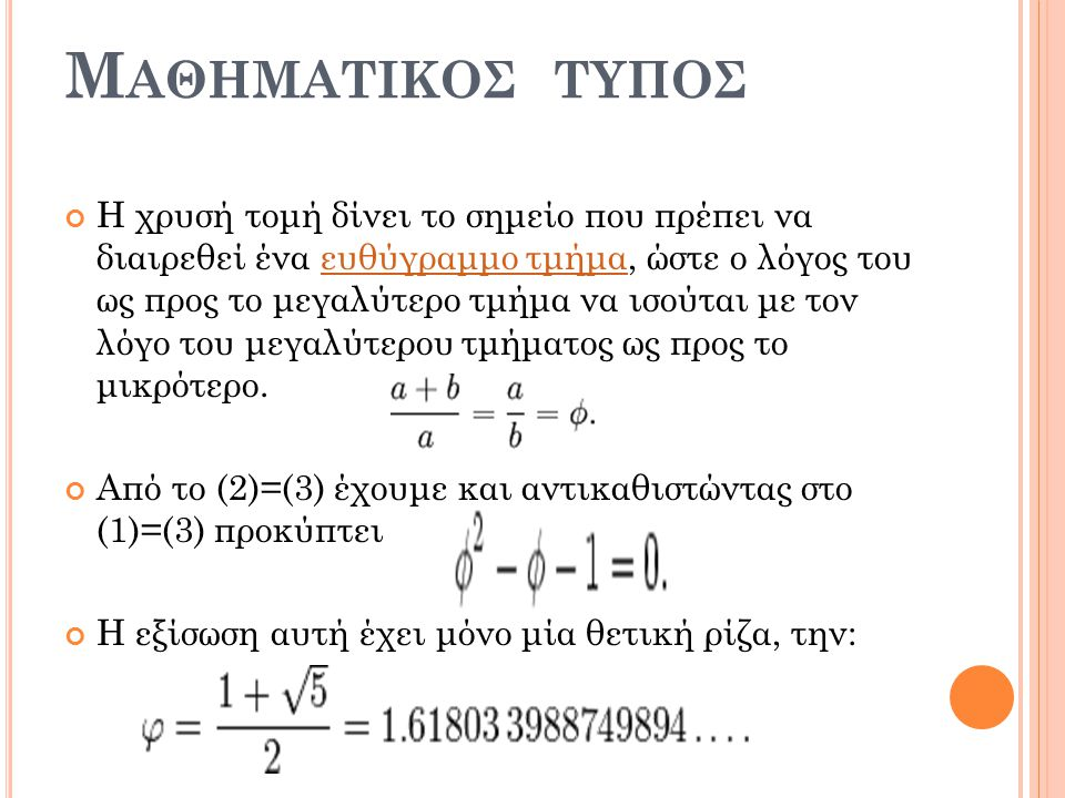 Μαθηματικοσ τυποσ