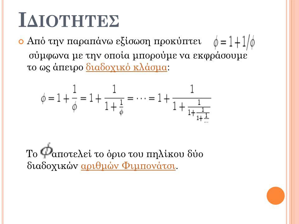 Ιδιοτητεσ Από την παραπάνω εξίσωση προκύπτει