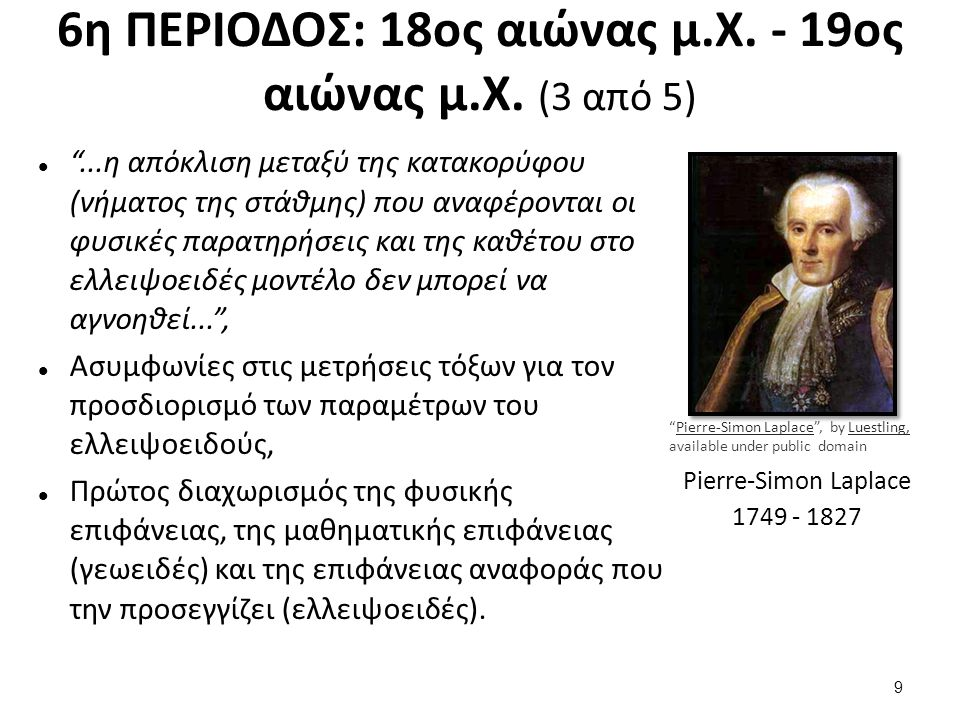 6η ΠΕΡΙΟΔΟΣ: 18ος αιώνας μ.Χ. - 19ος αιώνας μ.Χ. (4 από 5)