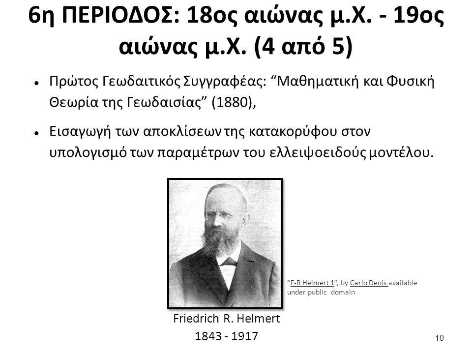 6η ΠΕΡΙΟΔΟΣ: 18ος αιώνας μ.Χ. - 19ος αιώνας μ.Χ. (5 από 5)