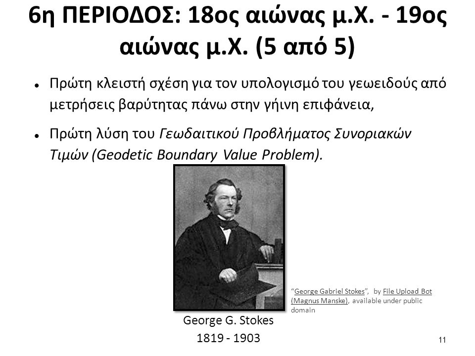 20ος αιώνας: Γενική Θεωρία Σχετικότητας
