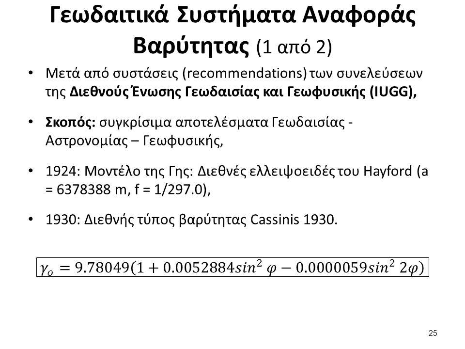 Γεωδαιτικά Συστήματα Αναφοράς Βαρύτητας (2 από 2)