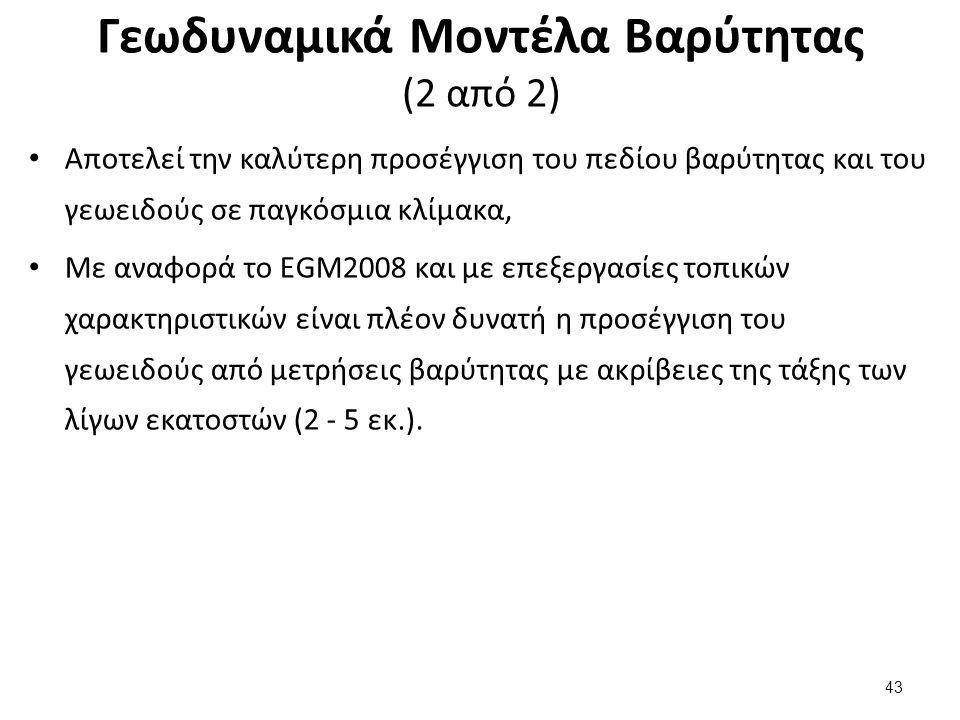 Παραδείγματα Γεωδυναμικών Μοντέλων (1 από 2)