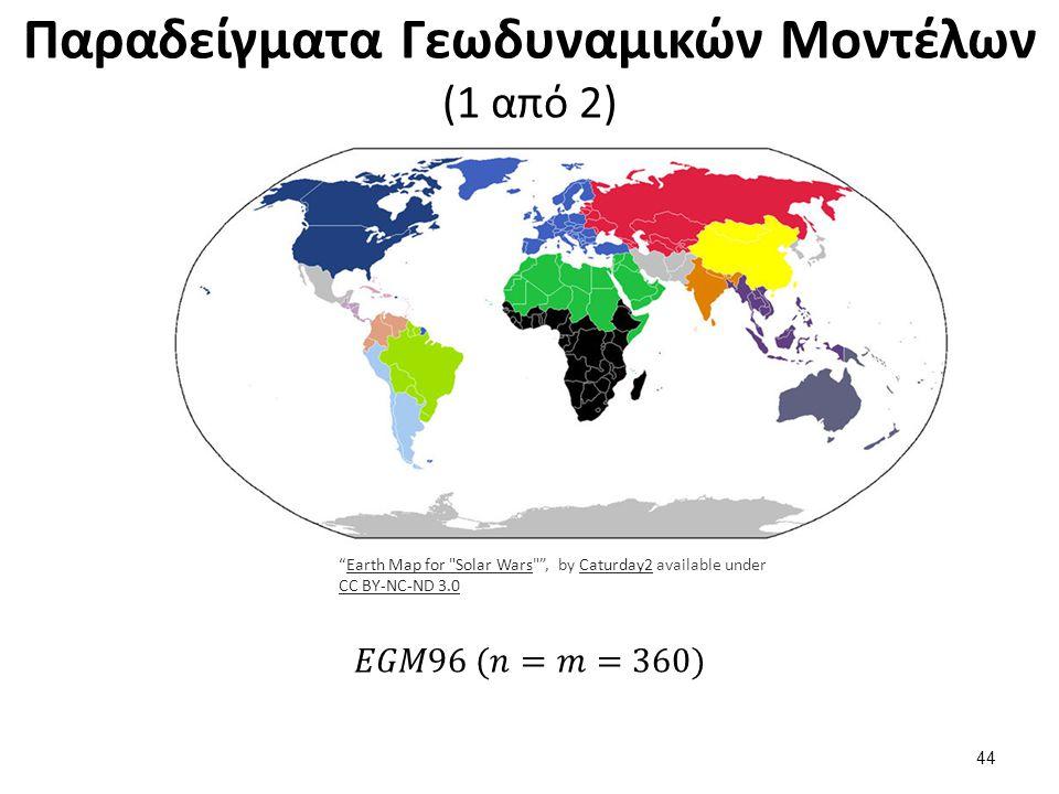 Παραδείγματα Γεωδυναμικών Μοντέλων (2 από 2)