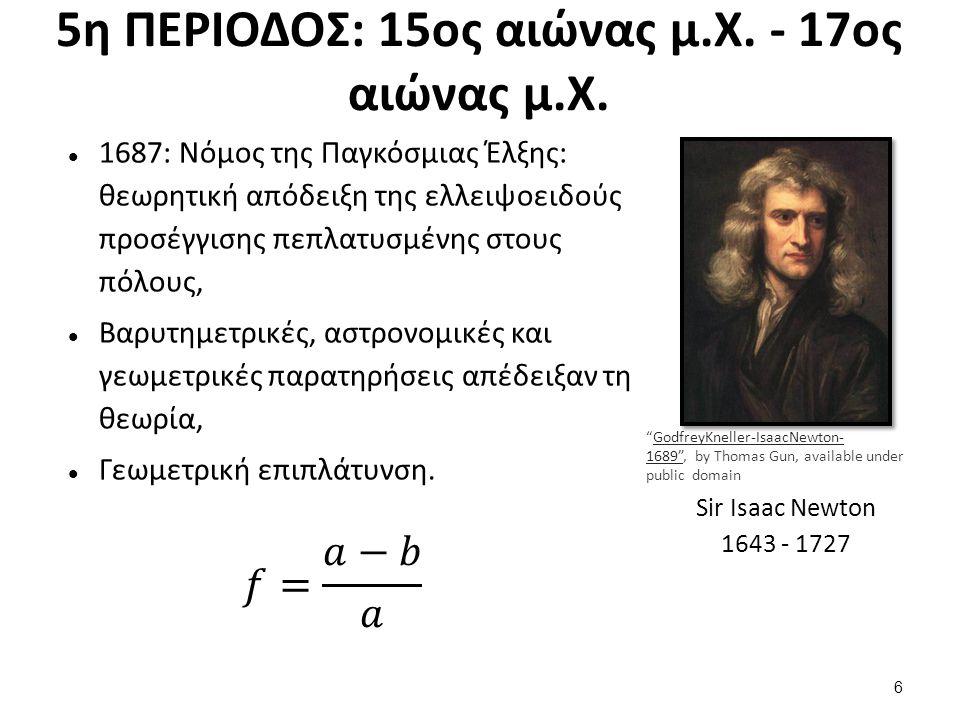 6η ΠΕΡΙΟΔΟΣ: 18ος αιώνας μ.Χ. - 19ος αιώνας μ.Χ. (1 από 5)