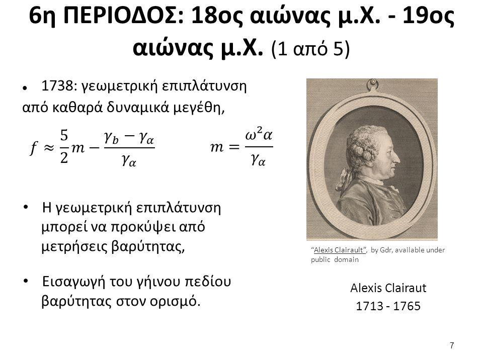 6η ΠΕΡΙΟΔΟΣ: 18ος αιώνας μ.Χ. - 19ος αιώνας μ.Χ. (2 από 5)