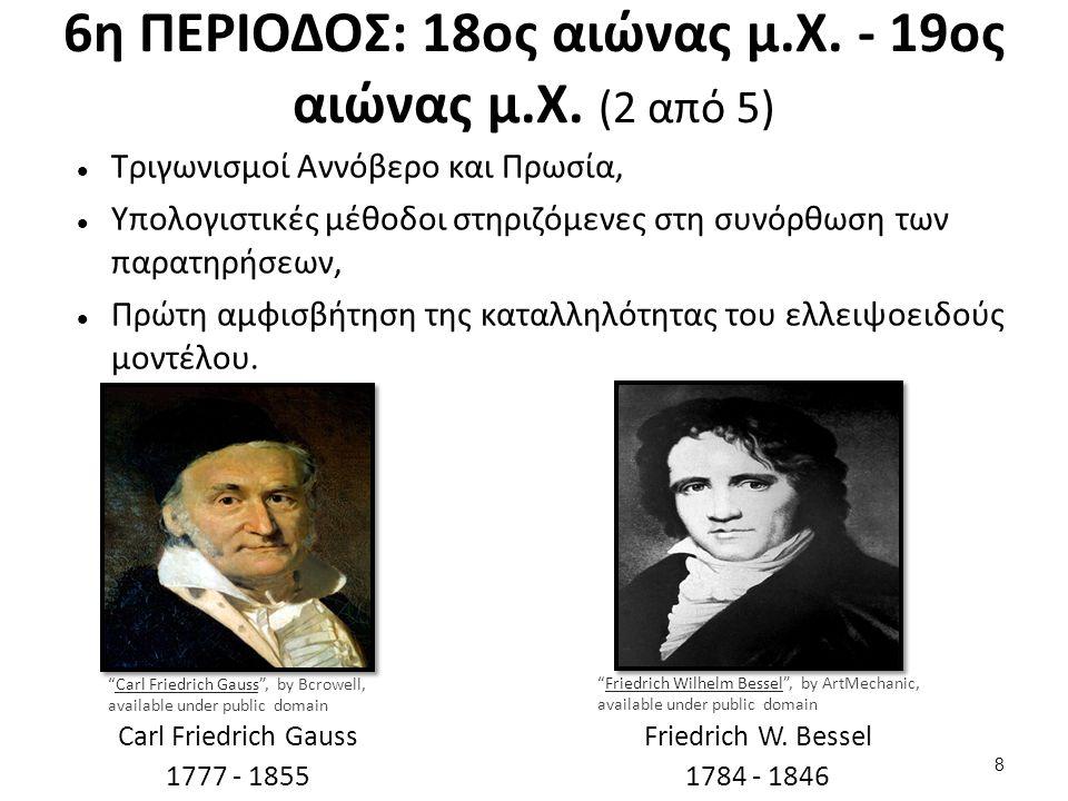 6η ΠΕΡΙΟΔΟΣ: 18ος αιώνας μ.Χ. - 19ος αιώνας μ.Χ. (3 από 5)