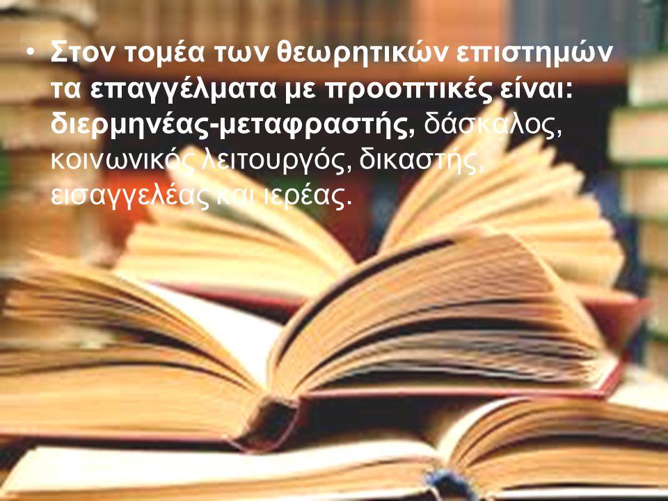 Στον τομέα των θεωρητικών επιστημών τα επαγγέλματα με προοπτικές είναι: διερμηνέας-μεταφραστής, δάσκαλος, κοινωνικός λειτουργός, δικαστής, εισαγγελέας και ιερέας.