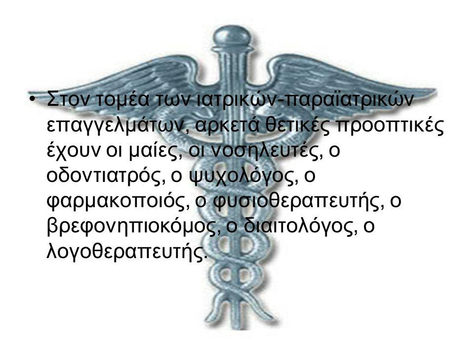 Στον τομέα των ιατρικών-παραϊατρικών επαγγελμάτων, αρκετά θετικές προοπτικές έχουν οι μαίες, οι νοσηλευτές, ο οδοντιατρός, ο ψυχολόγος, ο φαρμακοποιός, ο φυσιοθεραπευτής, ο βρεφονηπιοκόμος, ο διαιτολόγος, ο λογοθεραπευτής.
