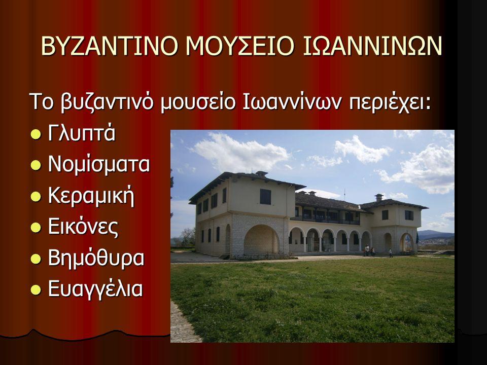ΒΥΖΑΝΤΙΝΟ ΜΟΥΣΕΙΟ ΙΩΑΝΝΙΝΩΝ