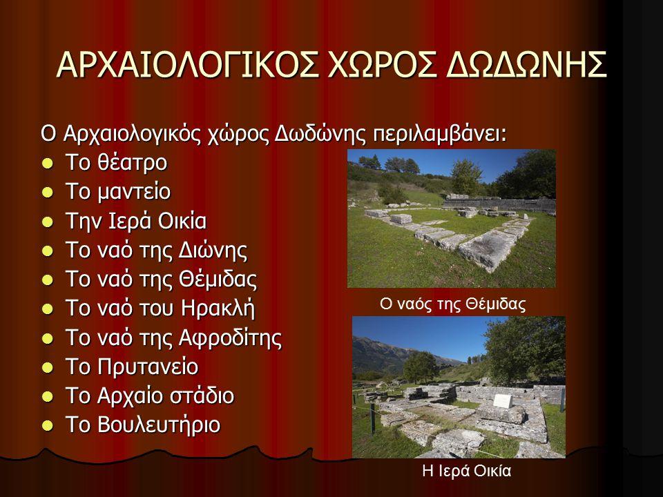 ΑΡΧΑΙΟΛΟΓΙΚΟΣ ΧΩΡΟΣ ΔΩΔΩΝΗΣ