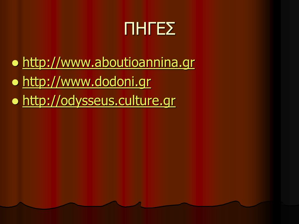 ΠΗΓΕΣ http://www.aboutioannina.gr http://www.dodoni.gr