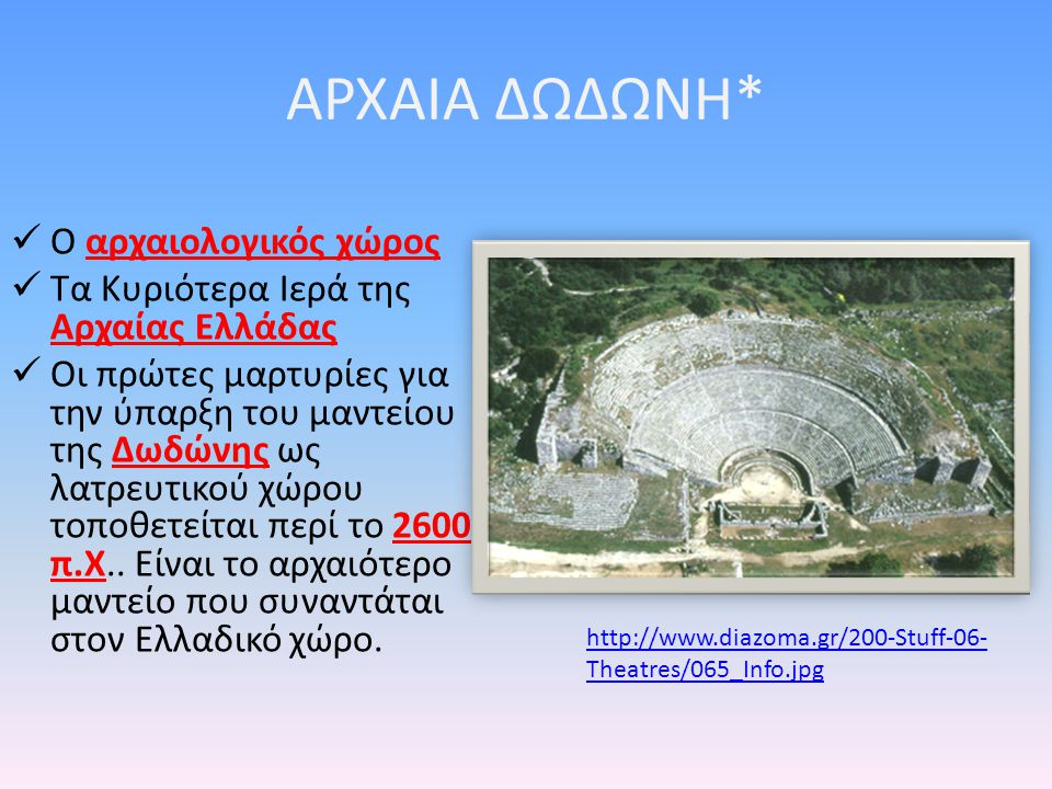 ΑΡΧΑΙΑ ΔΩΔΩΝΗ* Ο αρχαιολογικός χώρος