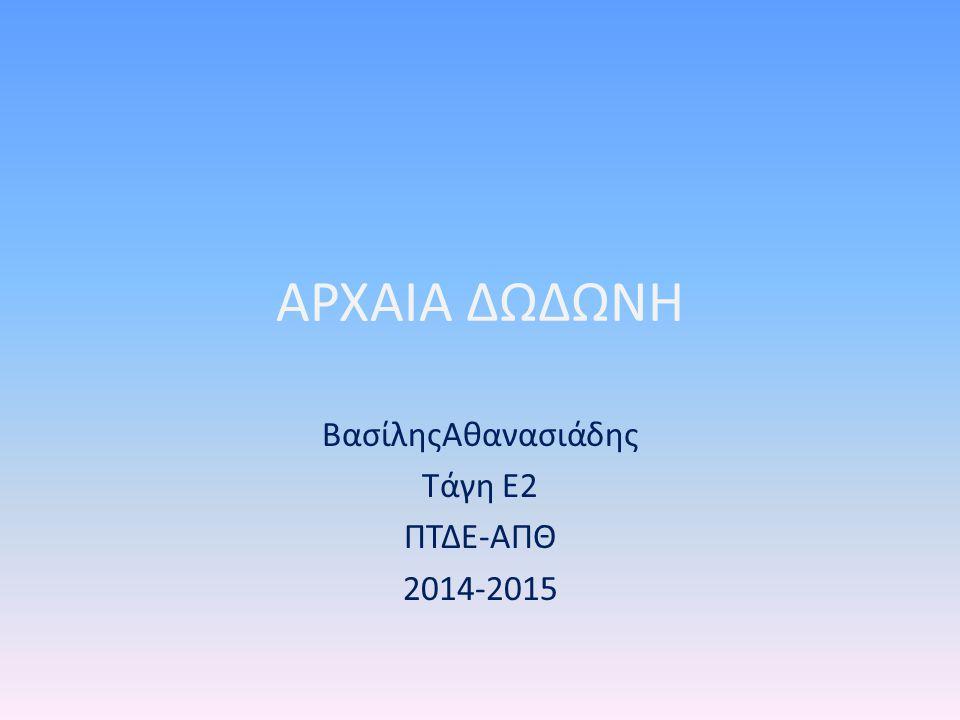 ΒασίληςΑθανασιάδης Τάγη Ε2 ΠΤΔΕ-ΑΠΘ 2014-2015