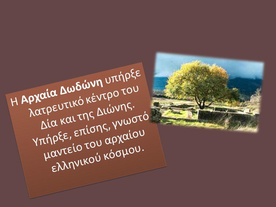 Η Aρχαία Δωδώνη υπήρξε λατρευτικό κέντρο του Δία και της Διώνης