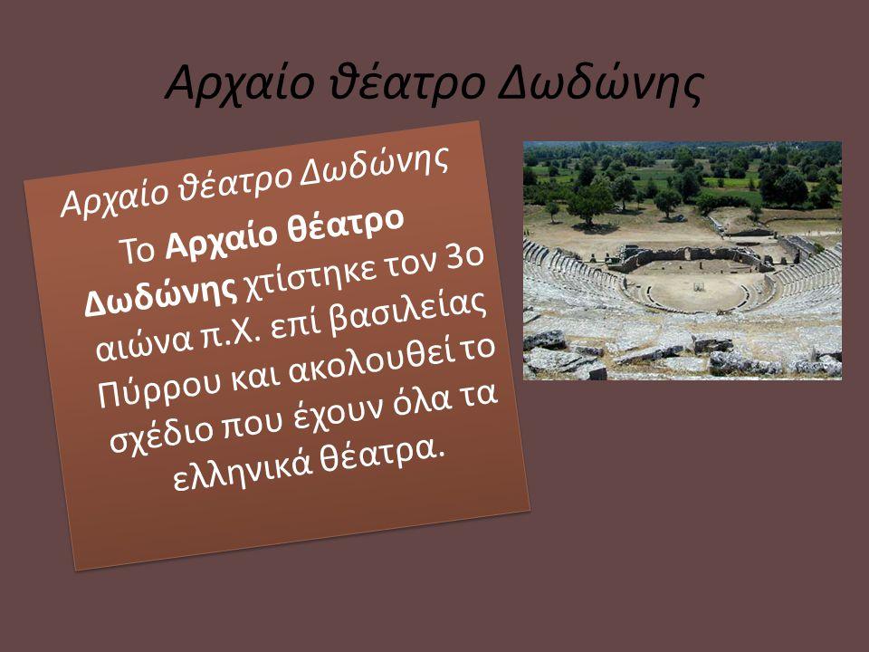 Αρχαίο θέατρο Δωδώνης Αρχαίο θέατρο Δωδώνης