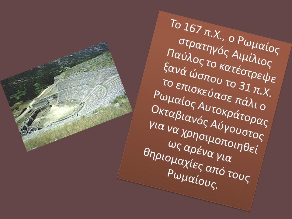 Το 167 π.Χ., ο Ρωμαίος στρατηγός Αιμίλιος Παύλος το κατέστρεψε ξανά ώσπου το 31 π.Χ.