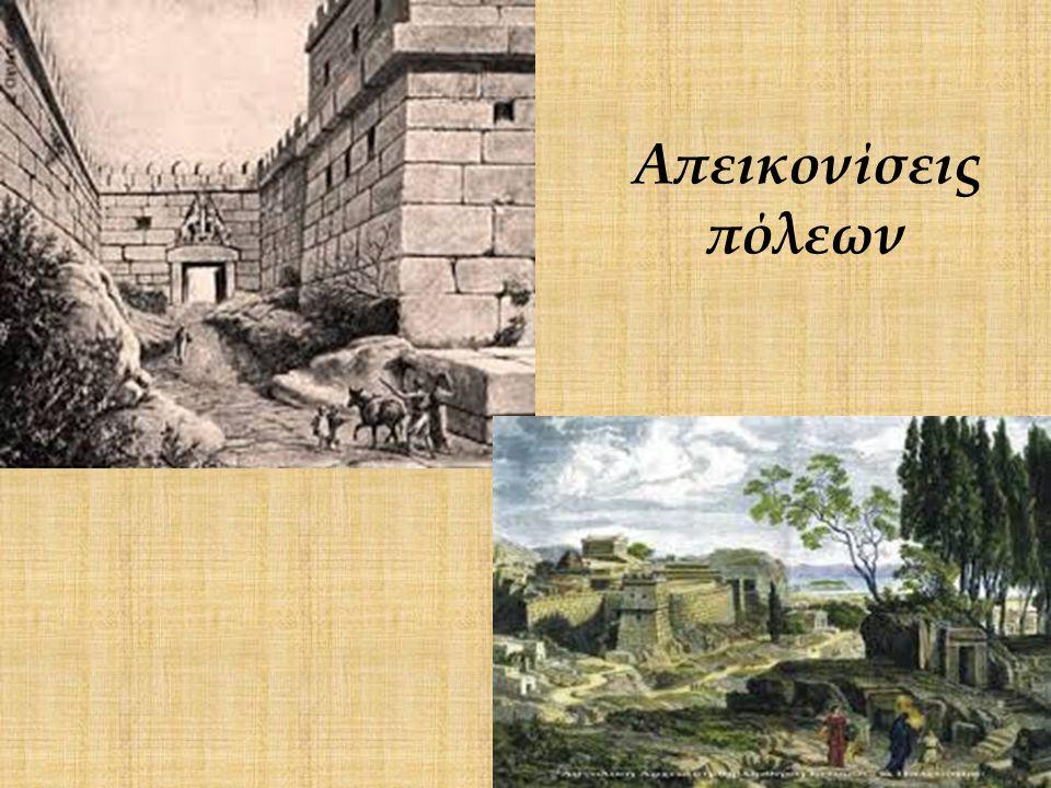 Απεικονίσεις πόλεων