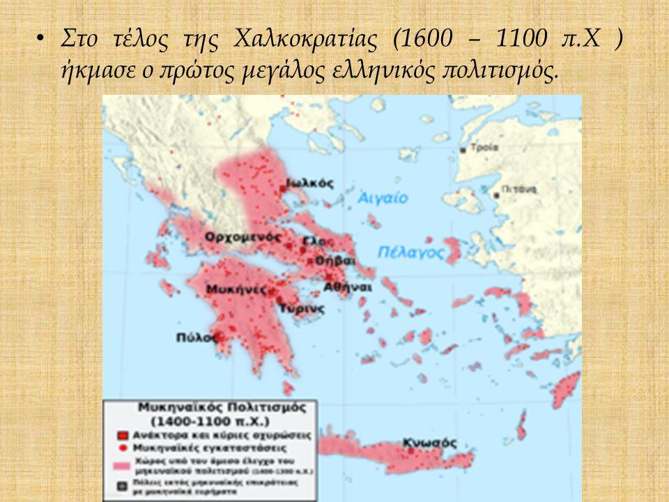 Στο τέλος της Χαλκοκρατίας (1600 – 1100 π