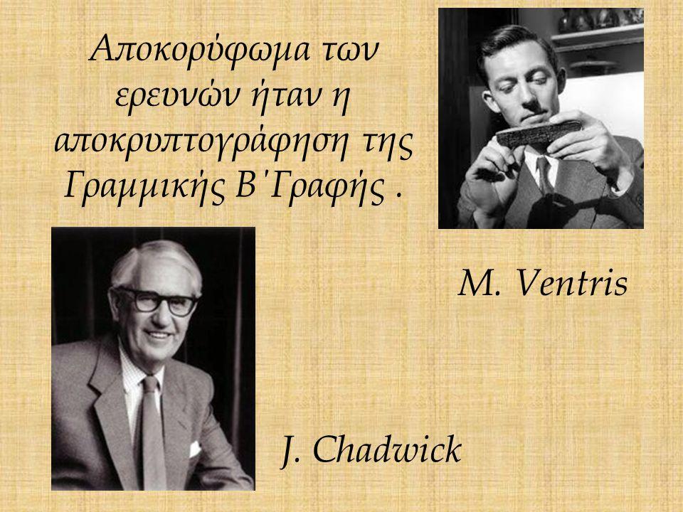 Αποκορύφωμα των ερευνών ήταν η αποκρυπτογράφηση της Γραμμικής Β΄Γραφής .