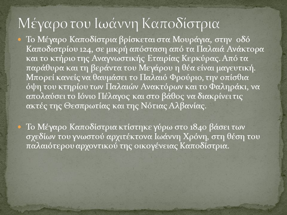 Μέγαρο του Ιωάννη Καποδίστρια