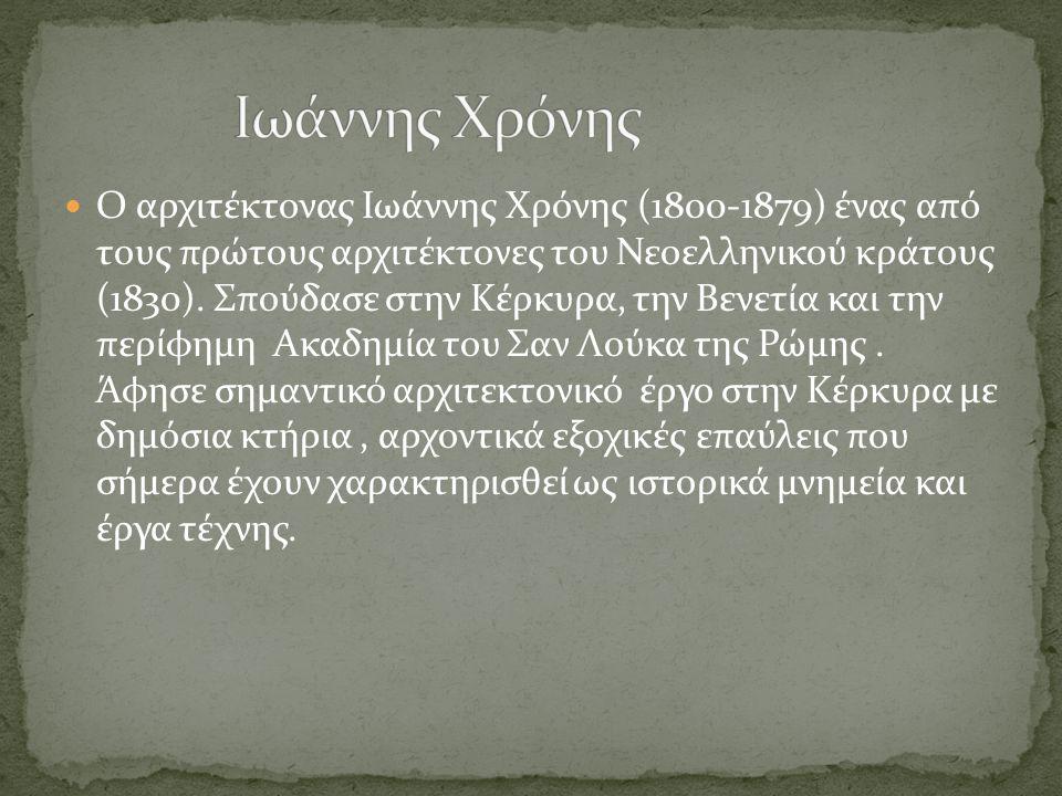 Ιωάννης Χρόνης