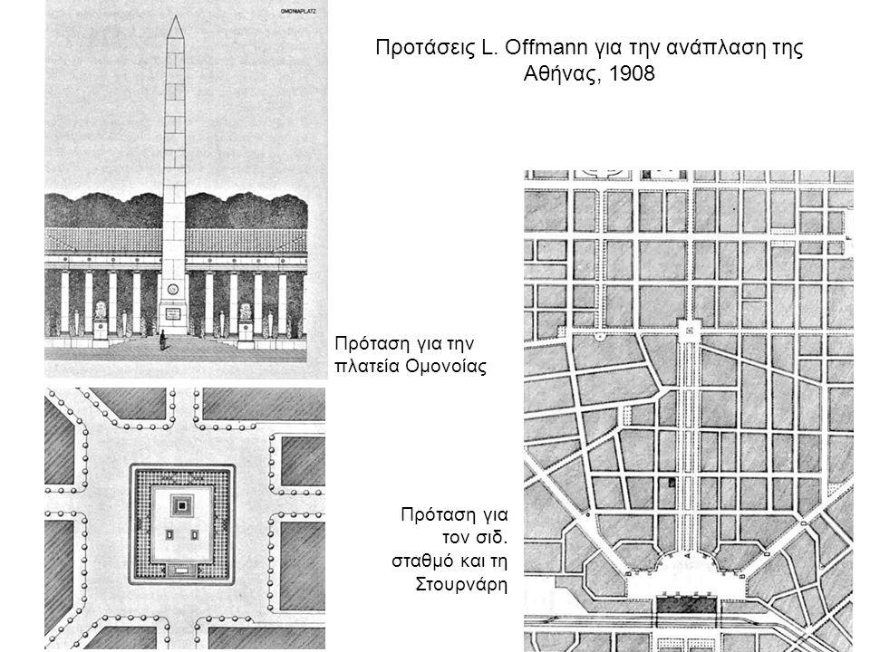 Προτάσεις L. Offmann για την ανάπλαση της Αθήνας, 1908