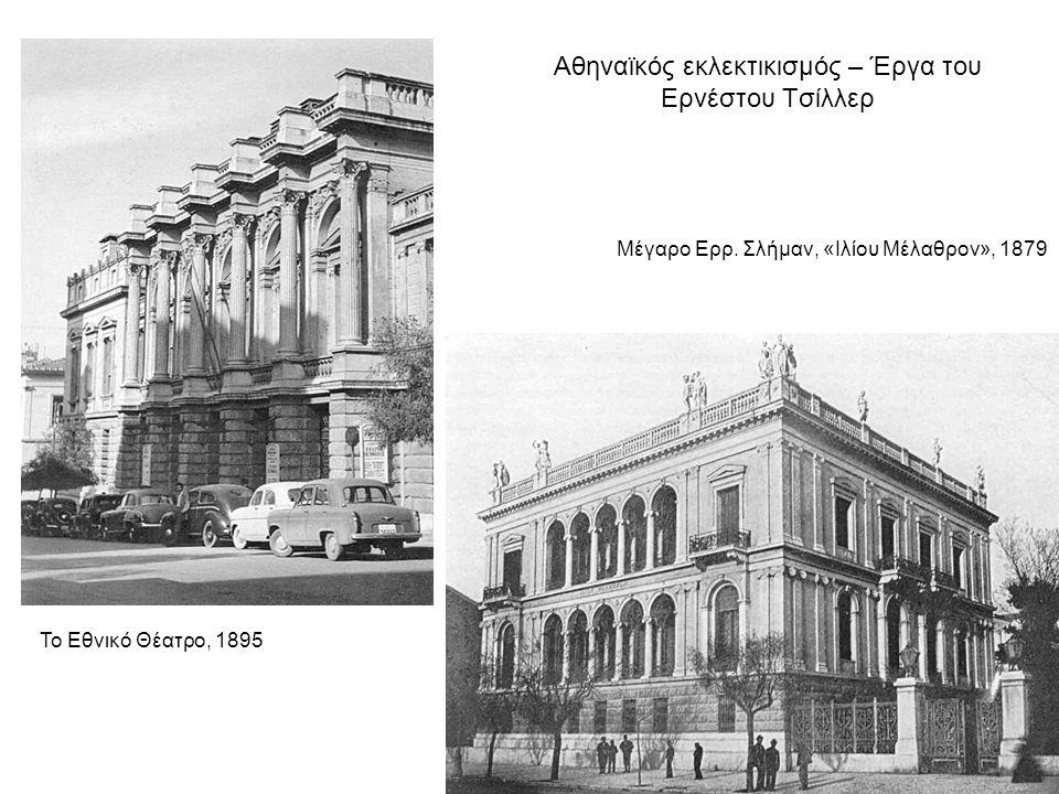 Αθηναϊκός εκλεκτικισμός – Έργα του Ερνέστου Τσίλλερ