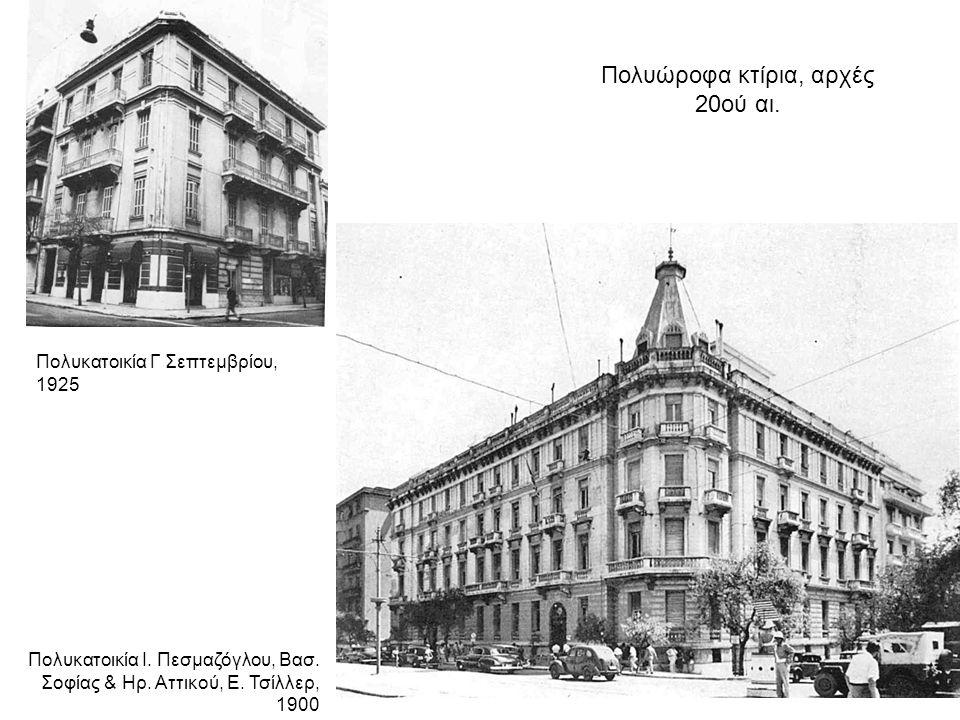 Πολυώροφα κτίρια, αρχές 20ού αι.