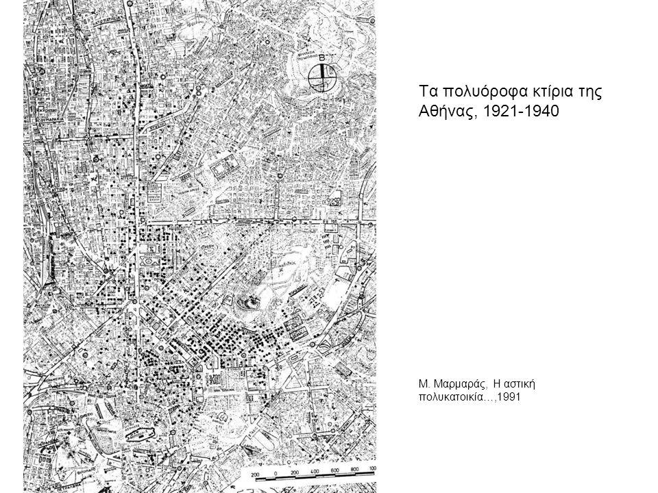 Τα πολυόροφα κτίρια της Αθήνας, 1921-1940 Μ