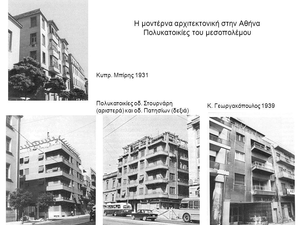 Η μοντέρνα αρχιτεκτονική στην Αθήνα Πολυκατοικίες του μεσοπολέμου