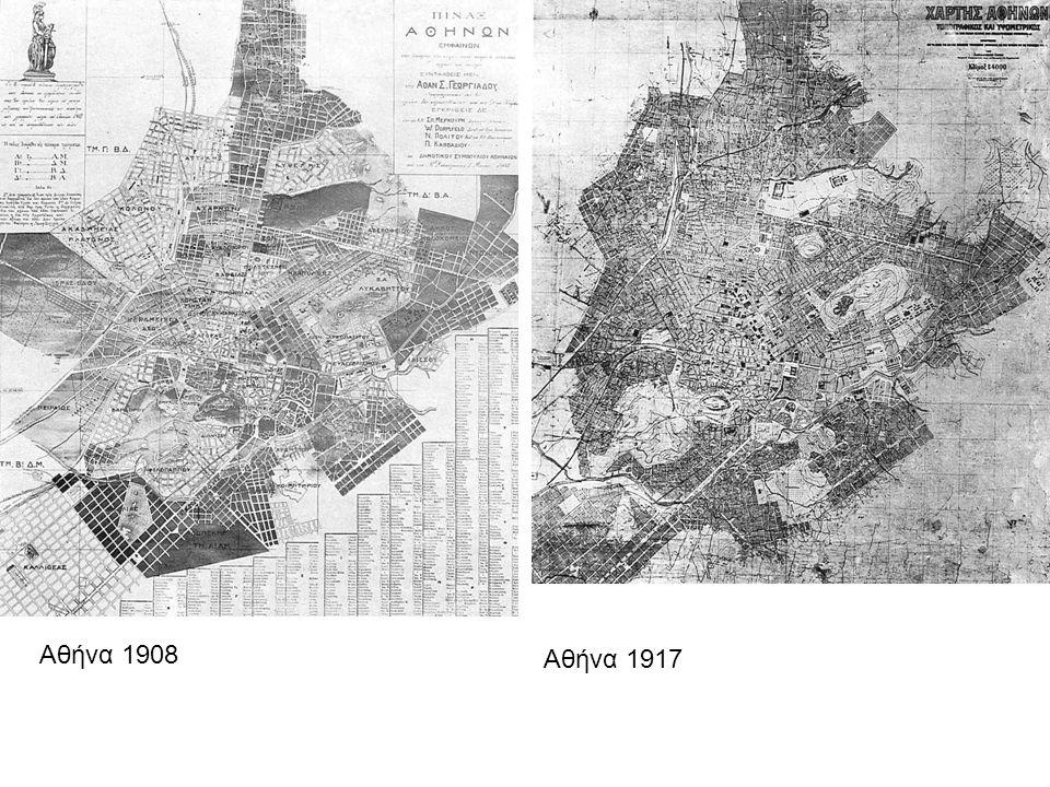 Αθήνα 1908 Αθήνα 1917