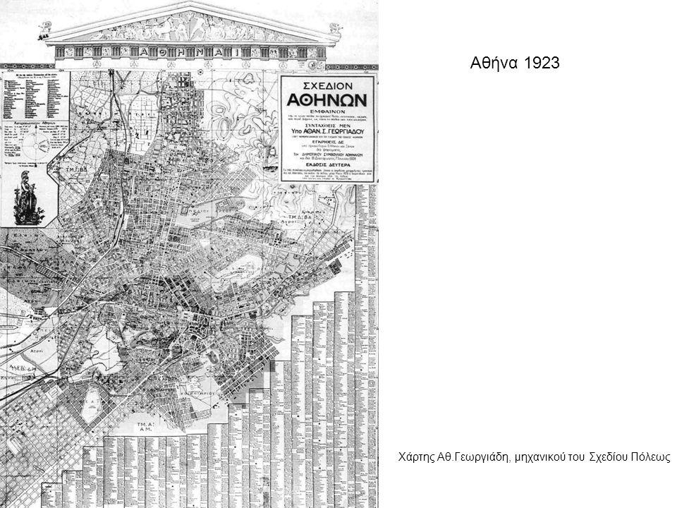 Αθήνα 1923 Χάρτης Αθ.Γεωργιάδη, μηχανικού του Σχεδίου Πόλεως