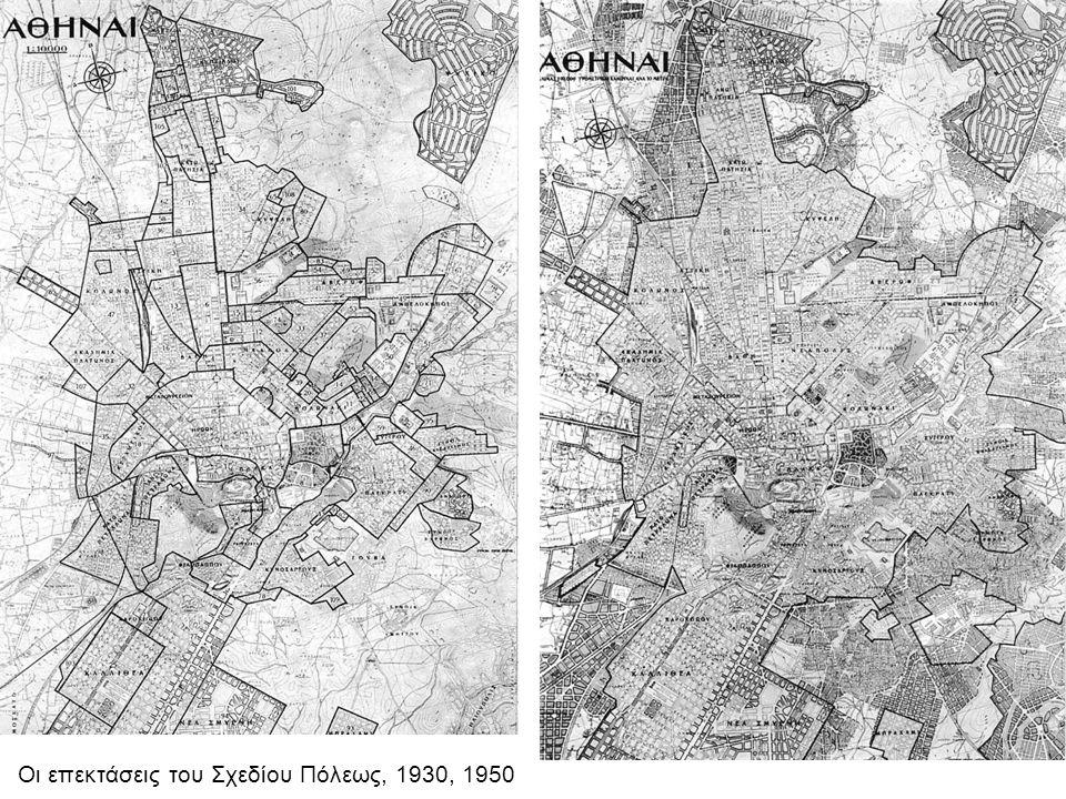 Οι επεκτάσεις του Σχεδίου Πόλεως, 1930, 1950