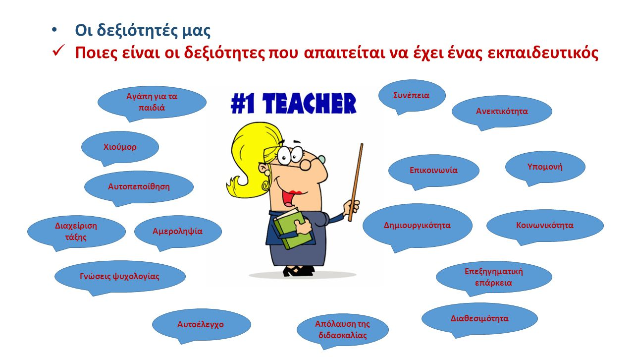 Επεξηγηματική επάρκεια Απόλαυση της διδασκαλίας