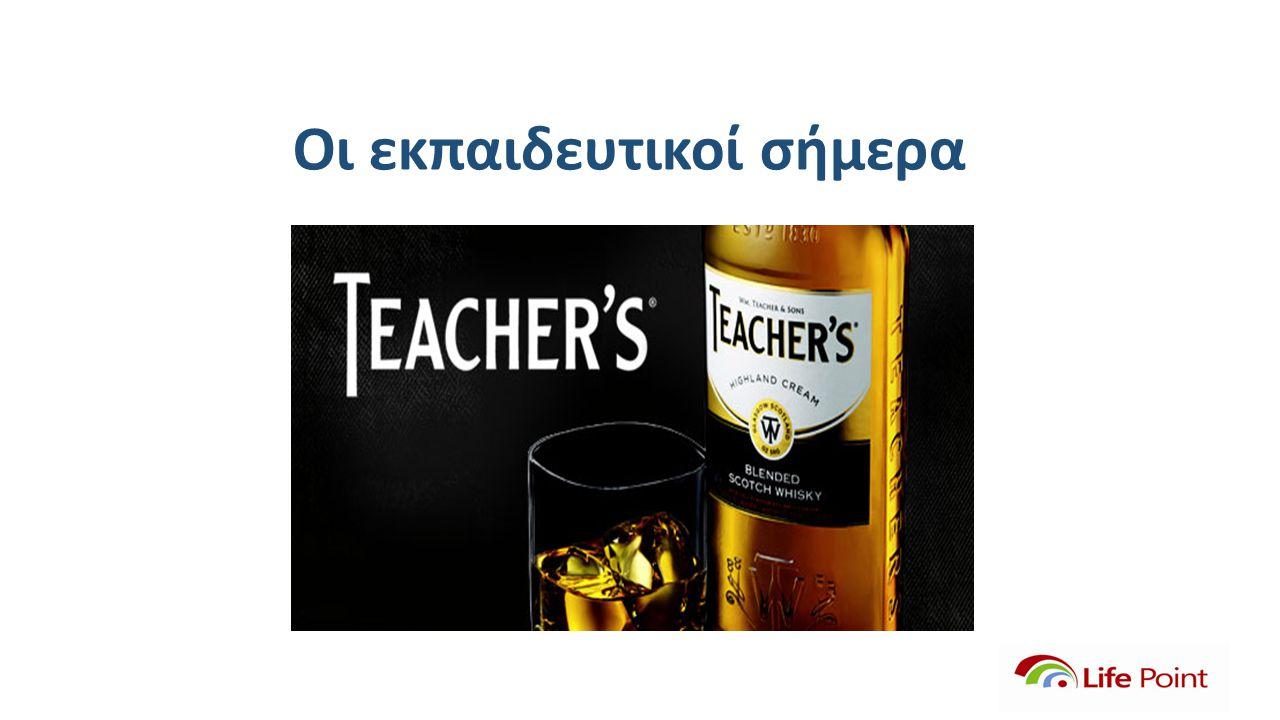 Οι εκπαιδευτικοί σήμερα