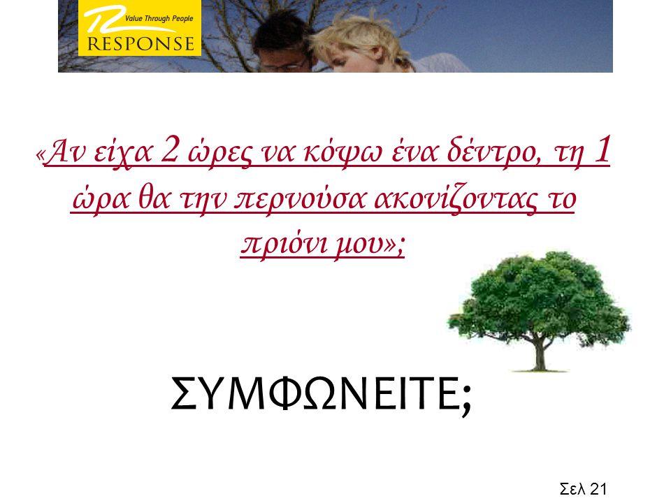 «Αν είχα 2 ώρες να κόψω ένα δέντρο, τη 1 ώρα θα την περνούσα ακονίζοντας το πριόνι μου»;