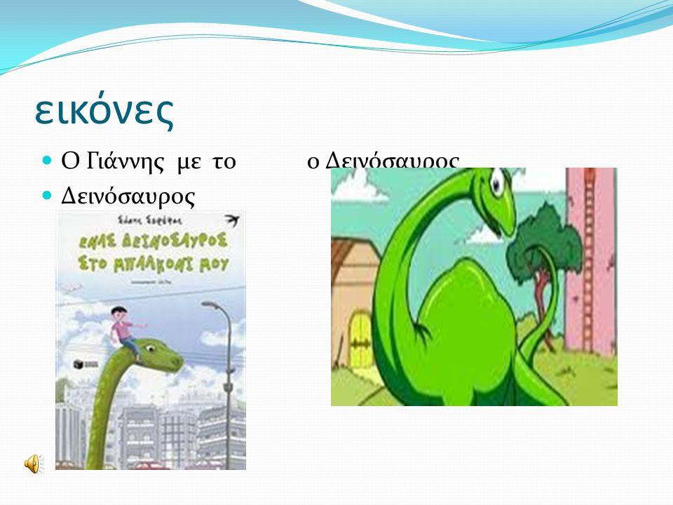 εικόνες Ο Γιάννης με το ο Δεινόσαυρος Δεινόσαυρος
