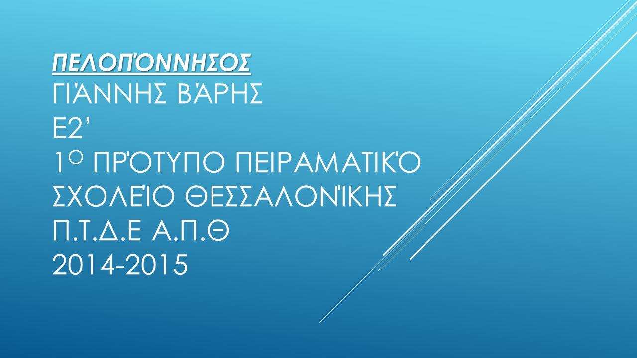 Πελοπόννησος Γιάννης Βάρης Ε2' 1ο πρότυπο πειραματικό σχολείο Θεσσαλονίκης Π.Τ.Δ.Ε Α.Π.Θ 2014-2015