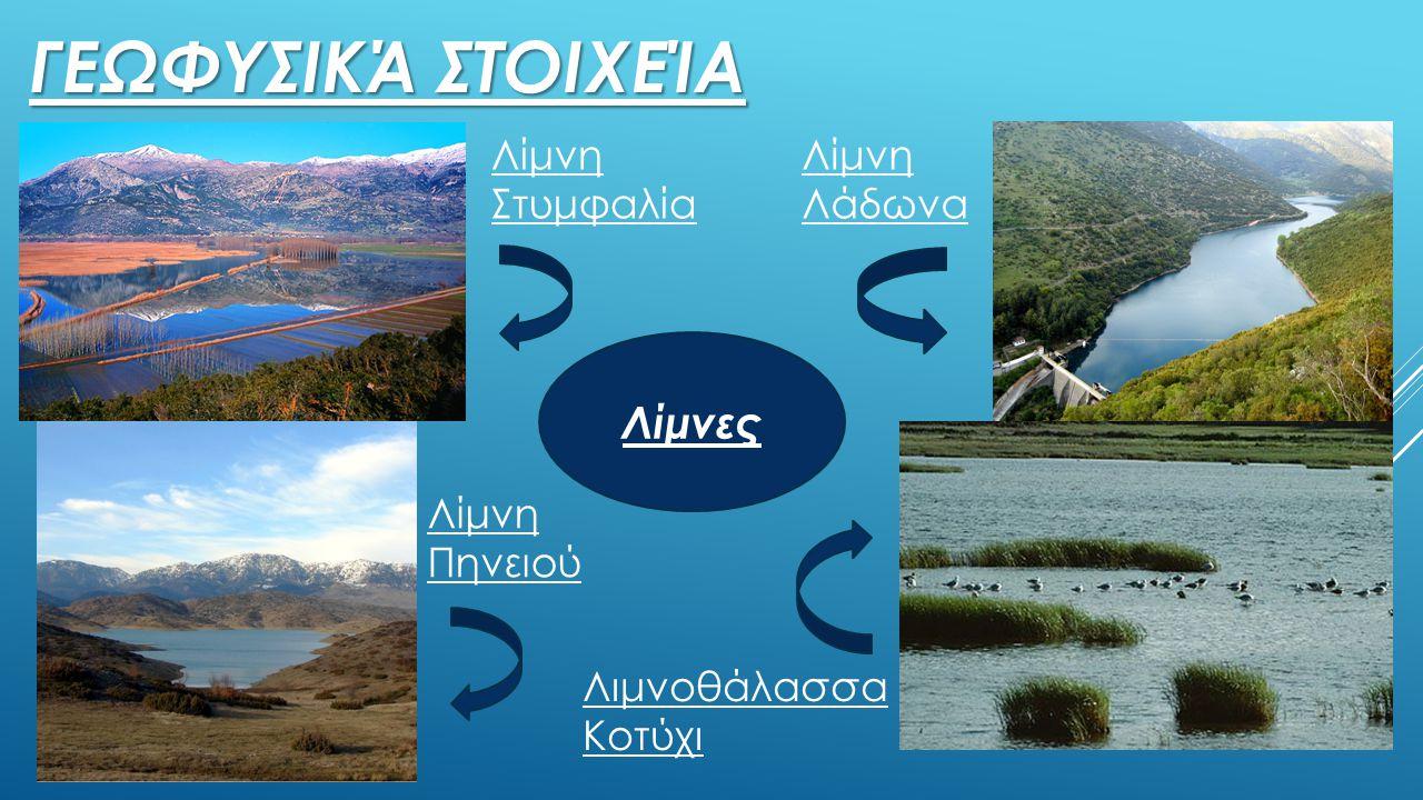 Γεωφυσικά στοιχεία Λίμνες Λίμνη Στυμφαλία Λίμνη Λάδωνα Λίμνη Πηνειού